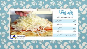 پنیر پیتزا
